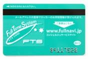 FTSカード磁気カード