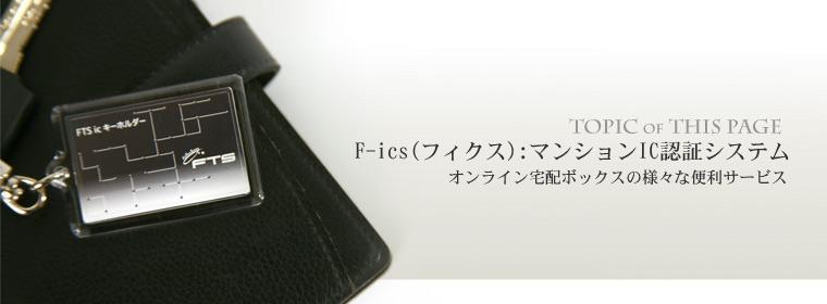 F-icsフィクス マンションセキュリティーを高める便利なicシステム
